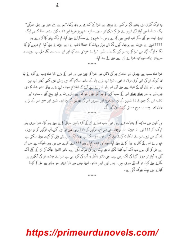 Mehram e Dil by Aniqa Gul
