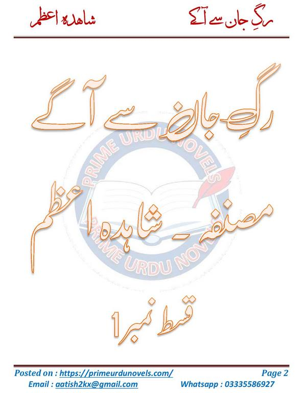 Rag e jan se agy by Shahida Azam