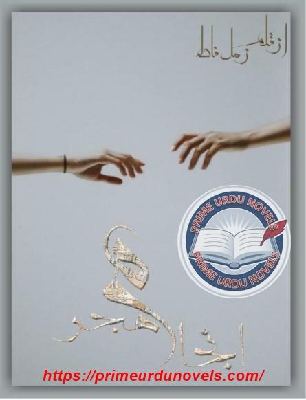 Anjam e Hijr by Zymal Fatima