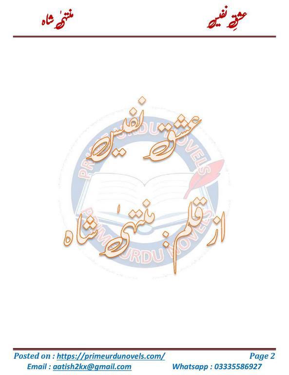 Ishq e nafees by Muntaha Shah