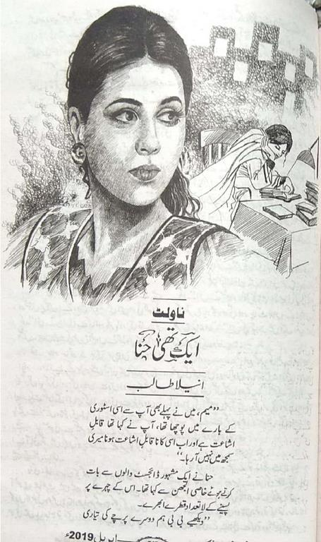 Ek thi hina by Anila Talib
